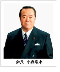 代表取締役社長 小森 唯永