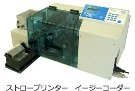 インクリボン式で美しく、漢字・ロゴ印刷にも対応