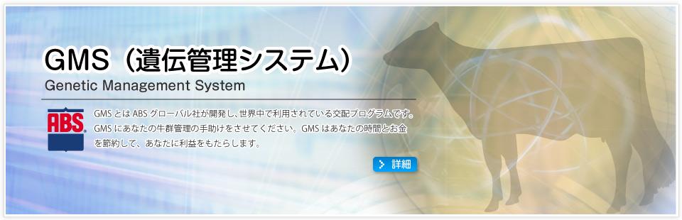 日本家畜貿易株式会社